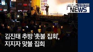 (R)김진태 추방 '촛불 집회'..지지자들 반발