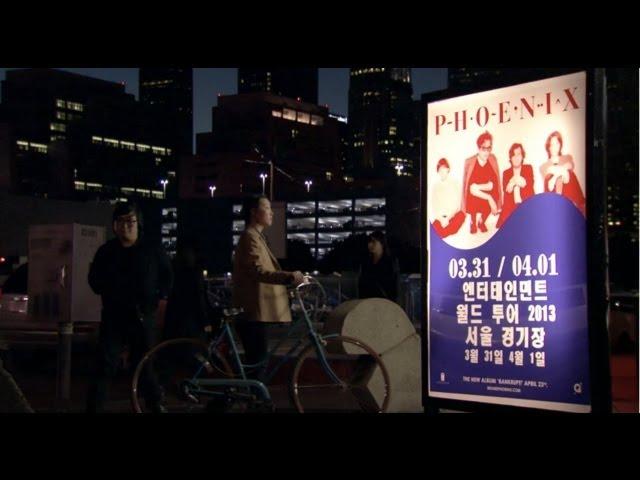 Phoenix - Entertainment Official Video