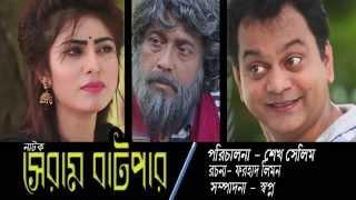 Bangla Natok   Seram Batpari    WEBHD   1080p   AAC    TUT