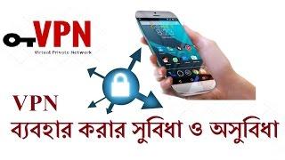 free easy vpn internet  android phone in bangla - ব্যবহার করার সুবিধা ও অসুবিধা