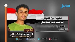 مذيع قناة سهيل يقرأ خبر تشييع شقيقه الذي استشهد بصنعاء