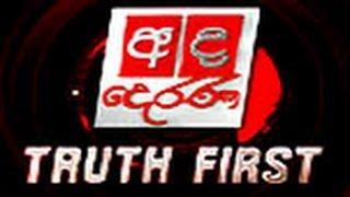 Ada Derana News Sri Lanka - 30th November 2013 - www.LankaChannel.lk