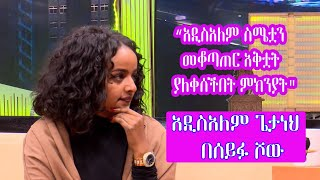 Seifu on EBS with Actress Addisalem Getaneh - Ethiopia Top TV Show