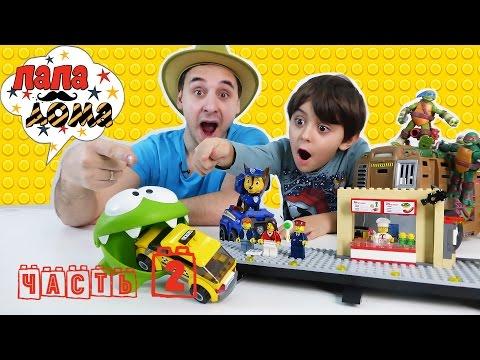 Папа Роб и Ярик собирают станцию Лего Сити (LEGO City)! Черепашки Ниндзя, Щенячий Патруль и Ам Ням.