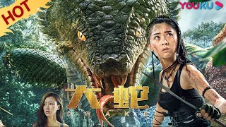 [Snakes] Action/Adventure | YOUKU MOVIE