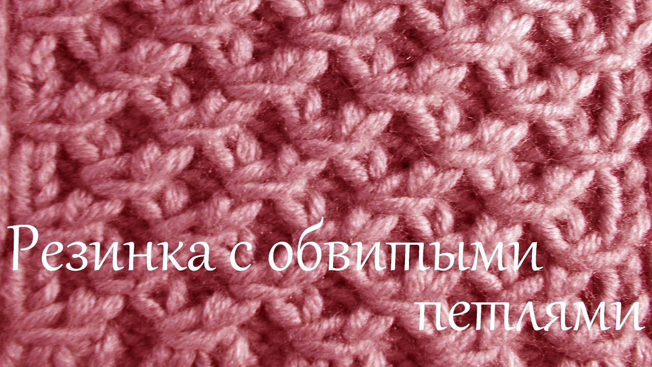 Вязание спицами обвитые петли 50