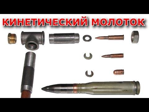 Супер оружейка(№131) - Кинетический молоток. Как разобрать патрон. Депуллер