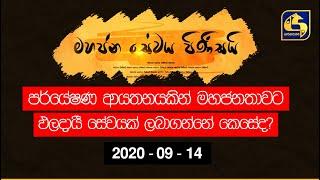 Mahajanasewaya Pinisai  -2020-09-14