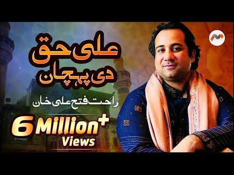 Ali Haq Di Pehchan - Rahat Fateh Ali Khan video