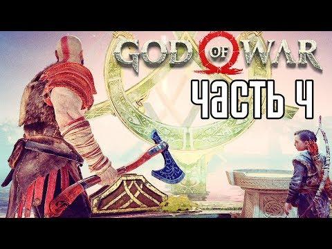"""God of War 4 (2018) прохождение на русском #4 — ДРУГОЙ МИР """"АЛЬВХЕЙМ""""!"""