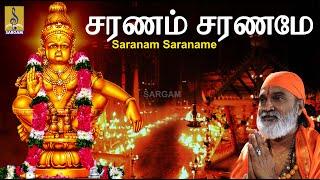 Saranam saraname Jukebox - a song from the Album Ellam Enikku Intha Swami sung by Veeramani Dasan