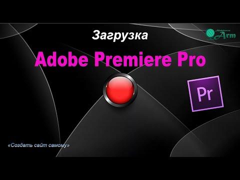 Где найти и как загрузить программу Adobe Premier Pro CS 6 0 1