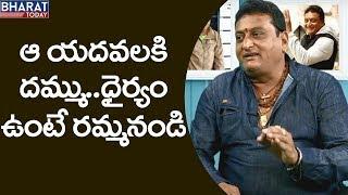 ఆ యదవాలకి దమ్ము.. ధైర్యం ఉంటే రమ్మనండి... - Actor Prudhvi Raj |Tea Time Celebrity|| Bharat Today