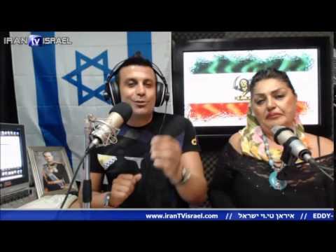 רדיו פרסי יוצאי אראן - Persian radio in israel