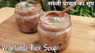 Mixed Vegetable Soup Recipe | Healthy & Nutritious Rice Soup | Vegetarian Soup | Chief Chef Recipes