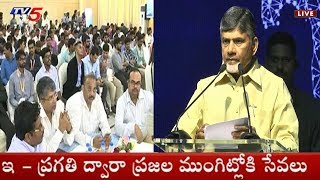 CM Chandrababu Speech at E-Pragati Core