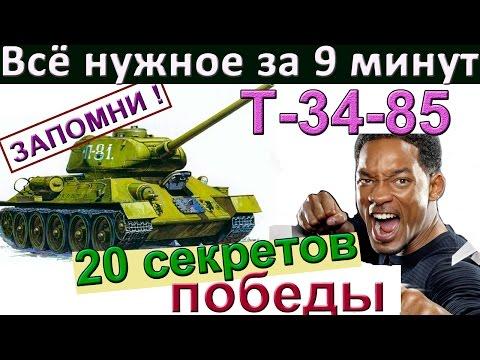 Т-34-85 ! 20 секретов побед. Учимся играть на средних танках. Более 3750 дамага в WoT на Т-34-85