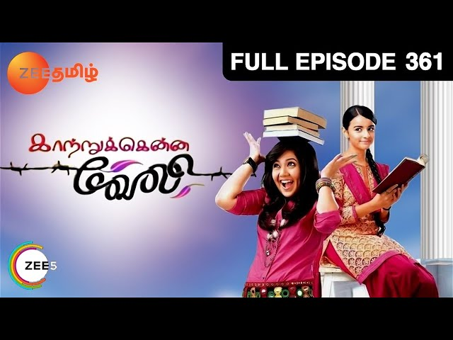 Kaattrukenna Veli - Episode 361 - August 1, 2014
