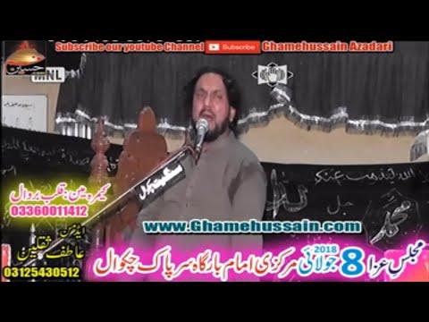 Zakir Syed Iqbal Shah Bajjar | 8 July 2018 | Markazi Imam Bargah Sarpak Chakwal
