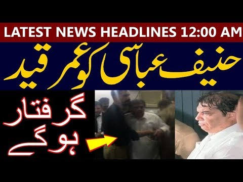 Haneef Abbasi | News Headlines 12:00 AM | 22 July 2018