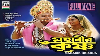 Mahabir Krishna | মহাবীর কৃষ্ণ | Bengali Full Movie | Indrani Halder | Joy Banerjee | Superhit Songs