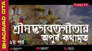 Download সরস্বতী গুরু মহারাজের(২য় পর্ব)শ্রীমদ্ভগবতগীতা অপূর্ব কথামৃত শুনুন (Srimad Bhagavad Gita -2nd Part) 3Gp Mp4