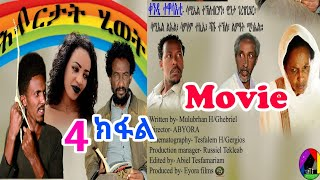 ERIHAT-Eritrean movie (ሕብርታት ሂወት Hibritat hiwet) 4ይ ክፋል part 4 2018 HD