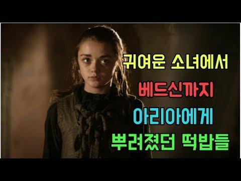 (왕좌의 게임 Game of Thrones) 세계관 내 히로인이 된 아리아에게 뿌려졌던 떡밥들에 대해 알아보자 by.꼬랑