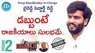 YSRCP Nandikotkur In-charge Byreddy Siddharth Reddy Interview-Promo#2 |మీ iDream Nagaraju B.Com #350