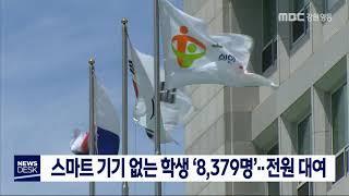강원도 스마트기기 없는 학생 8,379명