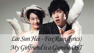 Lee Sun Hee - Fox Rain (Lyrics)