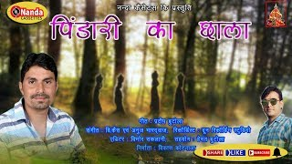Pindari Ka Chhala | New Best Uttarakhandi Song | Latest Garhwali Song | Pradeep Butola