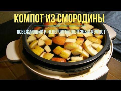 Компот из смородины в мультиварке. Вкусный, освежающий и невероятно полезный компот из смородины