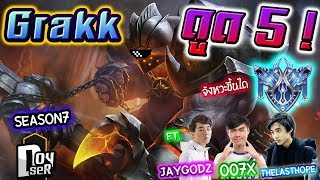 ROV:Grakk ดูด 5 จังหวะขึ้นDiamond  ft.Jaygodz,007x,TLH,VateMax #Doyser #Grakk