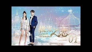 download lagu 极光之恋 01丨love Of Aurora 01(主演:关晓彤,马可,张晓龙,赵韩樱子)【tv版】 gratis