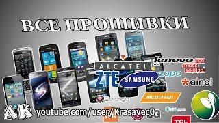 Прошивка / прошивки на все телефоны/ PRO Android #5