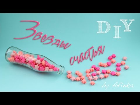 DIY Звездочки счастья / Звезды оригами СВОИМИ РУКАМИ / Мастер класс 🐞 Afinka