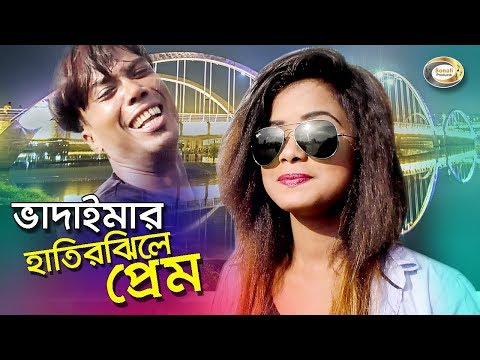 Bangla Comedy | Digital Vadaimar Hatirjheele Prem | Fun Unlimited thumbnail