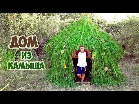 ДОМ ИЗ КАМЫША - DIY