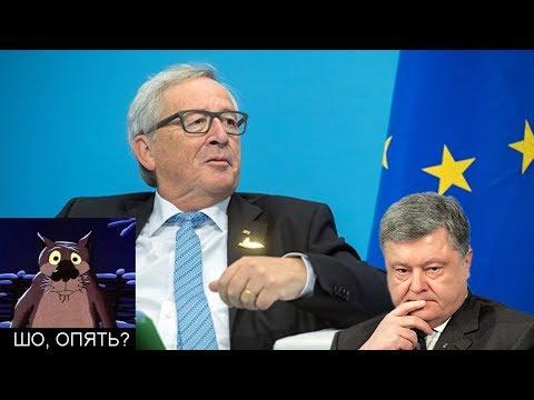 Порошенко опозорился перед Европой!