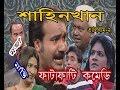 শাহিন খান ফাটাফাটি কমেডি। এ্যালবাম- ২।।  SHAHIN KHAN MOJAR COMEDY Album -2