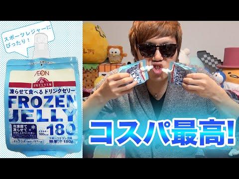 【コスパ最高!】凍らせて食べるドリンクゼリー!【新感覚】