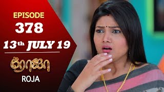 ROJA Serial | Episode 378 | 13th July 2019 | Priyanka | SibbuSuryan | SunTV Serial |Saregama TVShows
