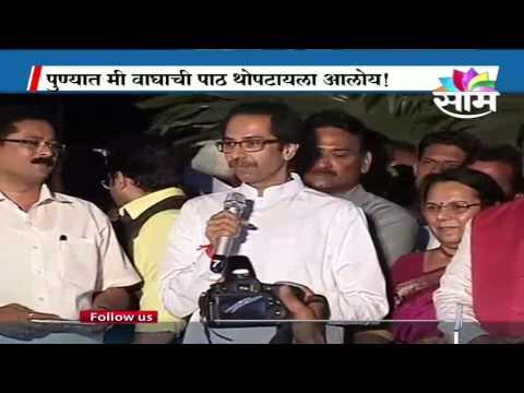 Uddhav Thackeray  attends a event organised by  Vinayak Nimhan