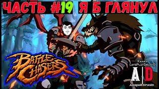 Battle Chasers: Nightwar прохождение ❤#19 РАСКОП ч3 на Легенде,Синтол не нужен, что бы побеждать