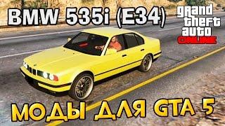 Моды для GTA 5 #9 - BMW 535i (E34)