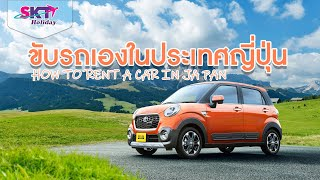 [How to Rent a car in Japan ] รถขับเองที่ญี่ปุ่น