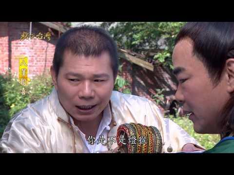台劇-戲說台灣-八星報喜-EP 01