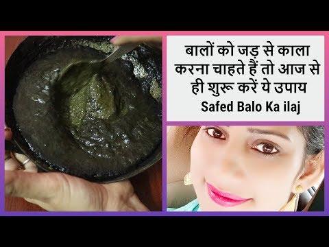 बालों को जड़ से काला करना चाहते हैं तो आज से ही शुरू करें ये उपाय || Safed Balo Ka ilaj