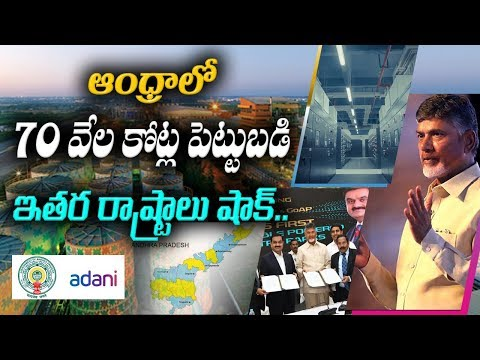 Adani to put Rs 70,000 cr in Andhra Pradesh data centres | ABN Telugu